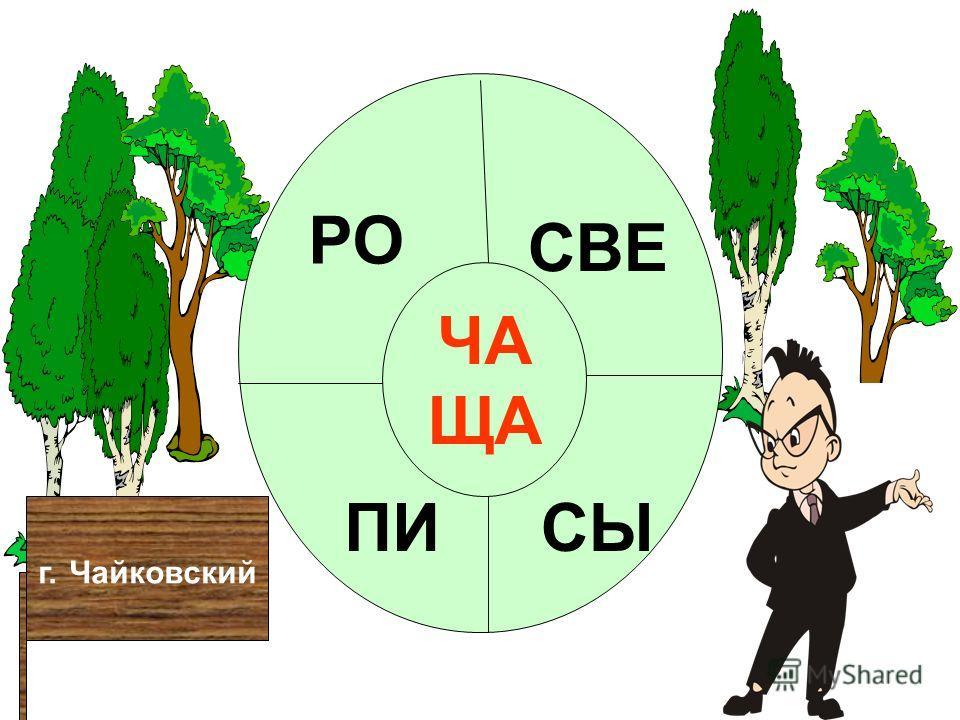 г. Чайковский ЧА ЩА СВЕ СЫПИ РО