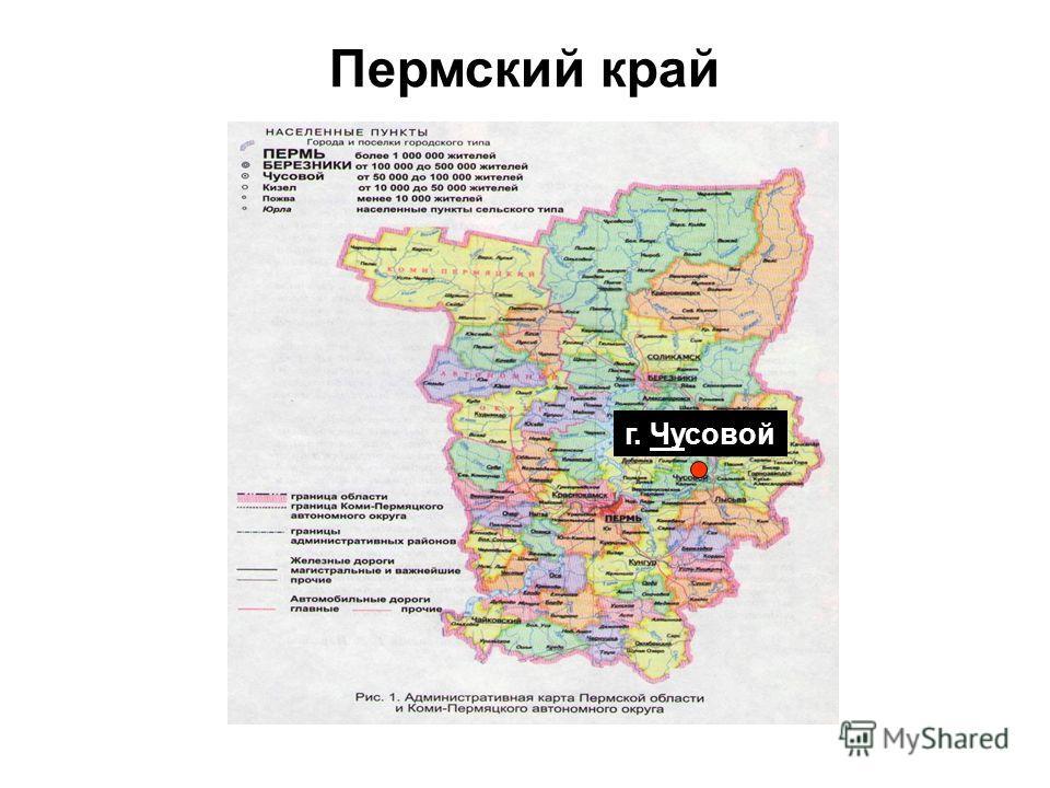 г. Чусовой Пермский край