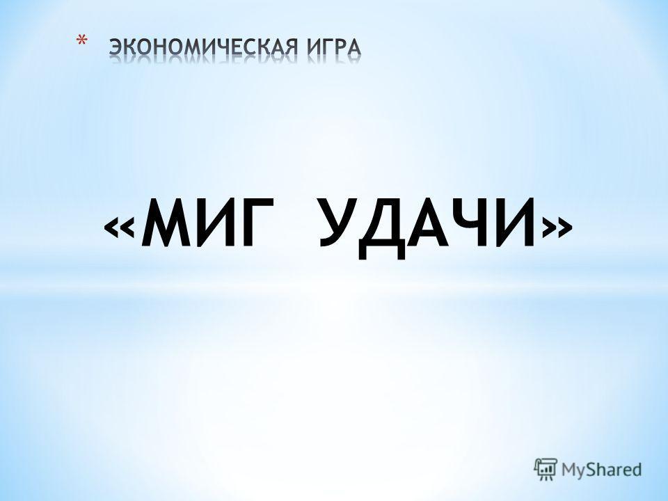 «МИГ УДАЧИ»