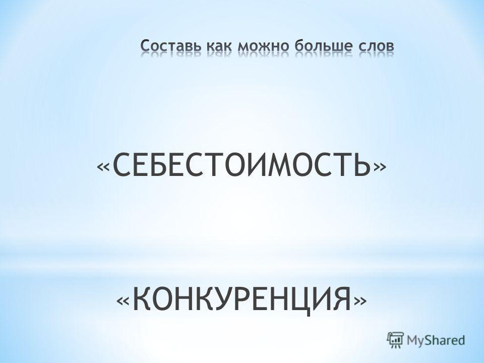 «СЕБЕСТОИМОСТЬ» «КОНКУРЕНЦИЯ»