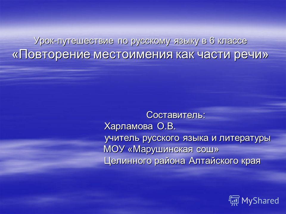 урок путешествия по русскому языку 3 класс повторение