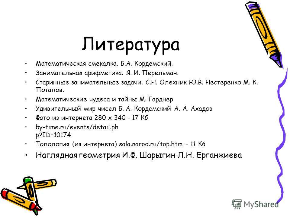 Адрес электронной почты stamriko@mail.ru Сидорова Тамара Александровна ГОУ СОШ 845.