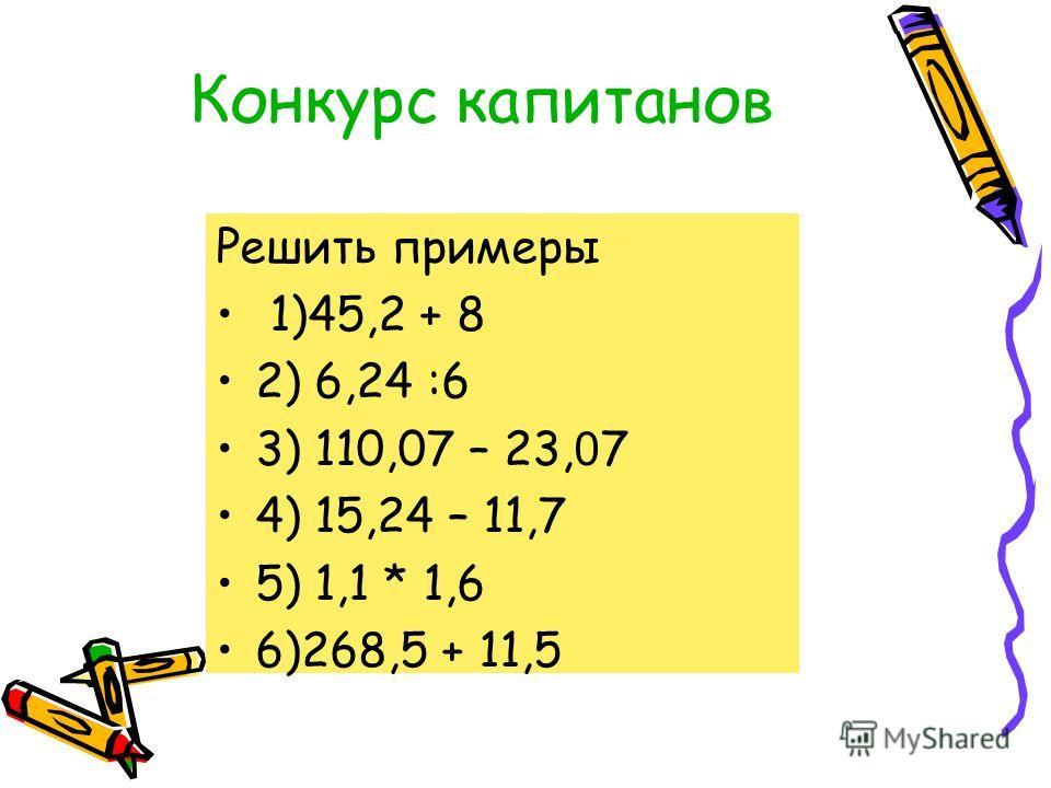 Веселый счет Найдите числа от 1 до 24 попорядку. 148124 1023115 317217 196911 2421622 1320518