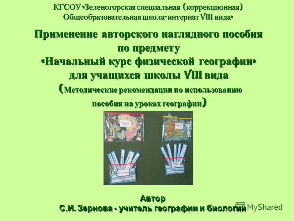 П�езен�а�ия на �ем� quotКГСОУ 171 Зеленого��кая �пе�иал�ная