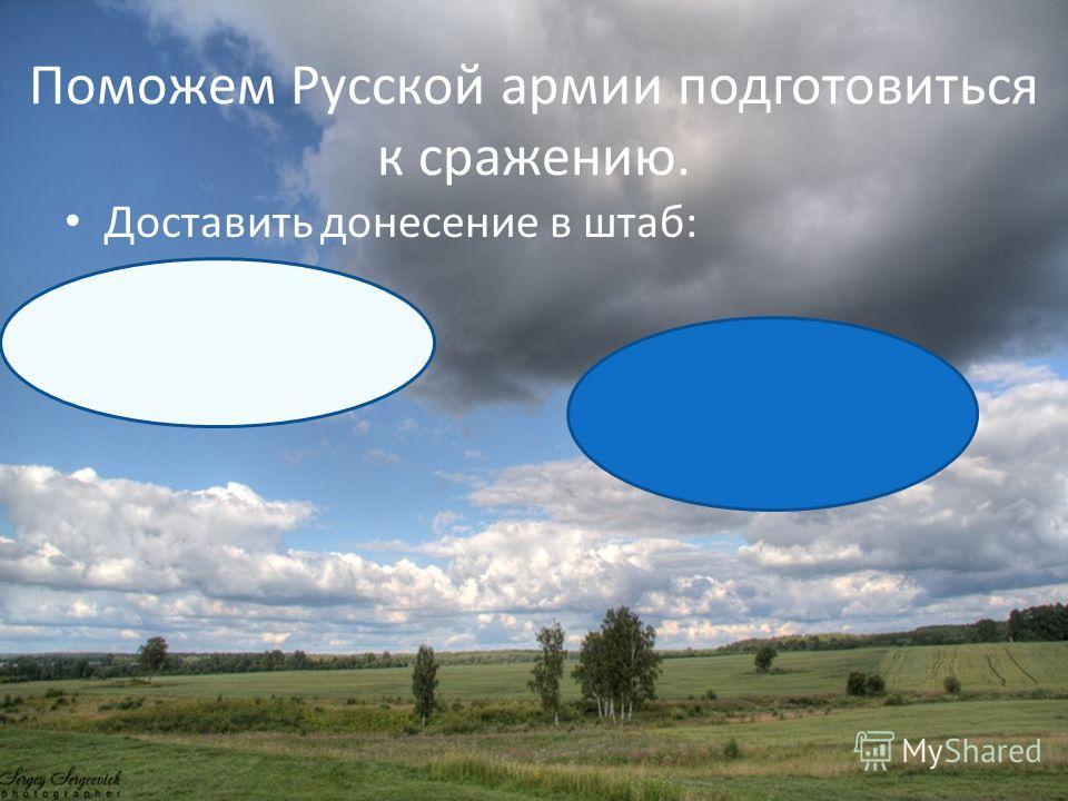 Поможем Русской армии подготовиться к сражению. Доставить донесение в штаб: проверяем 36,5 62, 56 63, 142, 71