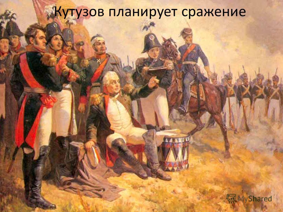 Кутузов планирует сражение