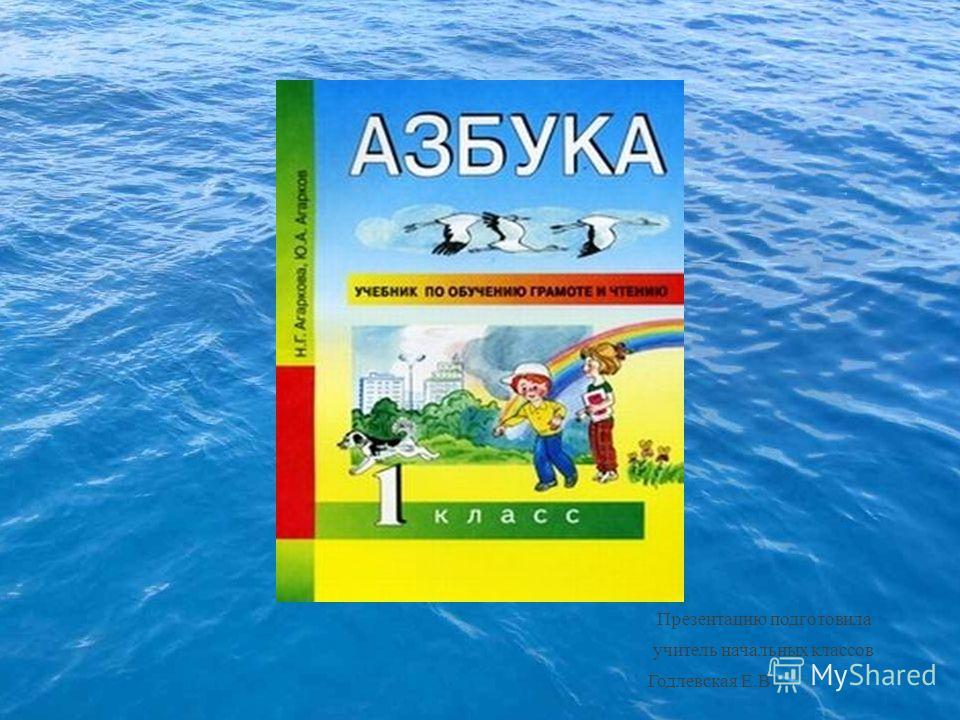 Презентацию подготовила учитель начальных классов Годлевская Е.В.