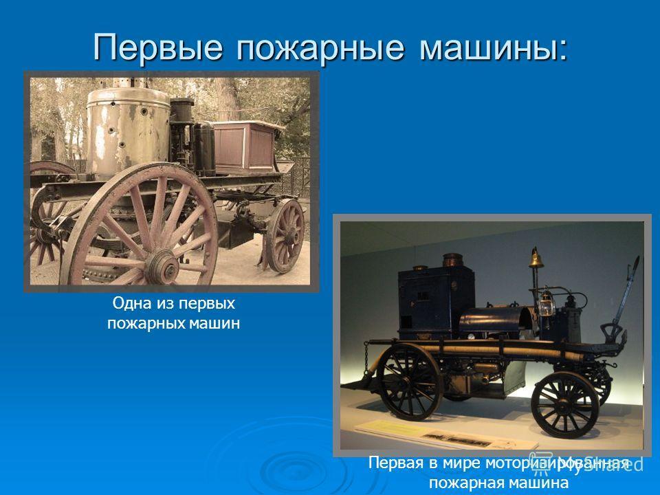 Первые пожарные машины: Первая в мире моторизированная пожарная машина Одна из первых пожарных машин