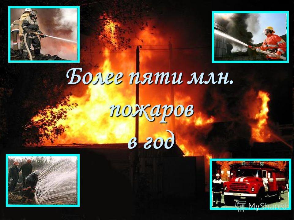 Более пяти млн. пожаров в год