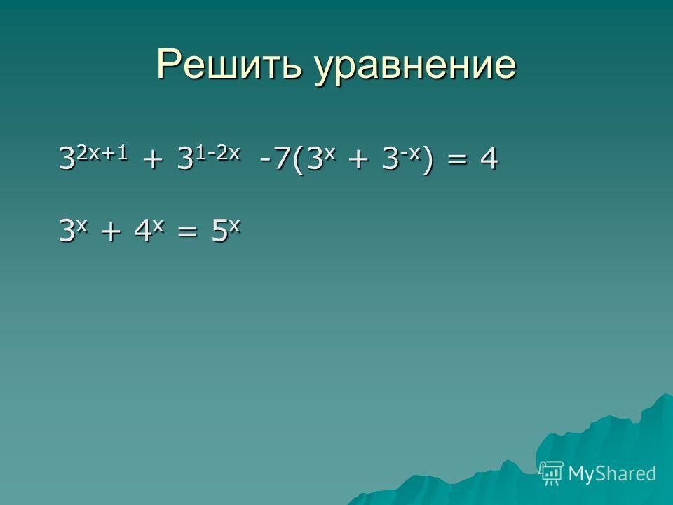 Решить уравнение 3 2х+1 + 3 1-2х -7(3 х + 3 -х ) = 4 3 х + 4 х = 5 х