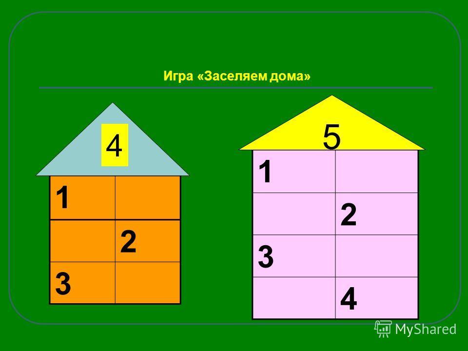 Игра «Заселяем дома» 1 2 3 1 2 3 4 5 4