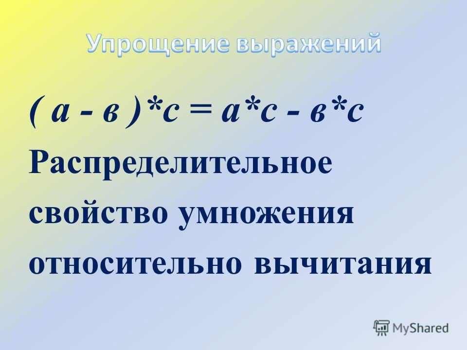 ( а - в )*с = а*с - в*с Распределительное свойство умножения относительно вычитания