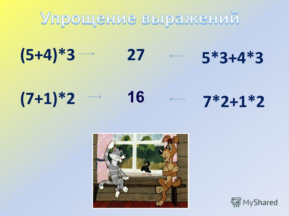 (5+4)*3 (7+1)*2 5*3+4*3 7*2+1*2 27 16