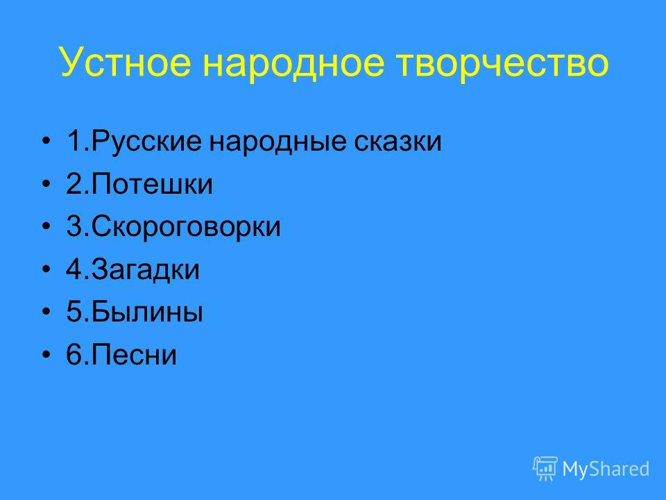 Устное народное творчество 1.Русские народные сказки 2.Потешки 3.Скороговорки 4.Загадки 5.Былины 6.Песни