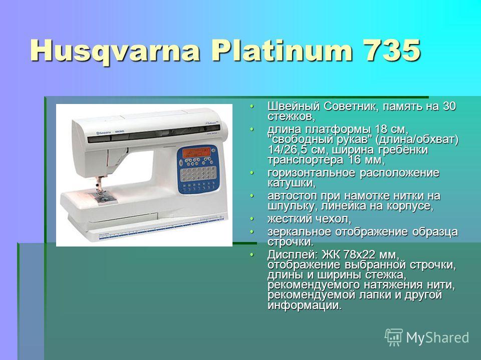 Husqvarna Platinum 735 Швейный Советник, память на 30 стежков,Швейный Советник, память на 30 стежков, длина платформы 18 см,