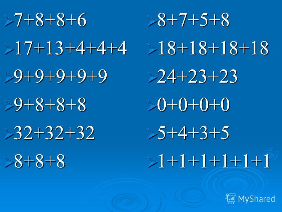 7+8+8+6 7+8+8+6 17+13+4+4+4 17+13+4+4+4 9+9+9+9+9 9+9+9+9+9 9+8+8+8 9+8+8+8 32+32+32 32+32+32 8+8+8 8+8+8 8+7+5+8 8+7+5+8 18+18+18+18 18+18+18+18 24+23+23 24+23+23 0+0+0+0 0+0+0+0 5+4+3+5 5+4+3+5 1+1+1+1+1+1 1+1+1+1+1+1