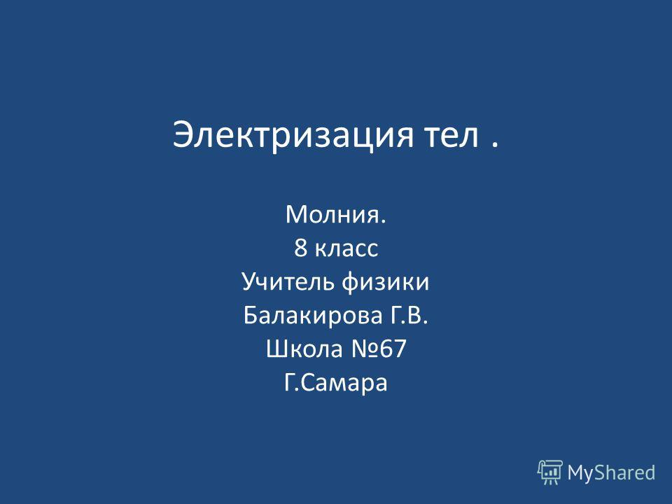 Электризация тел. Молния. 8 класс Учитель физики Балакирова Г.В. Школа 67 Г.Самара