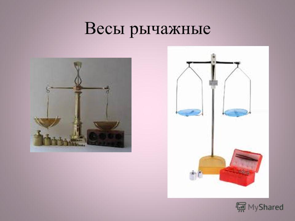 Весы рычажные