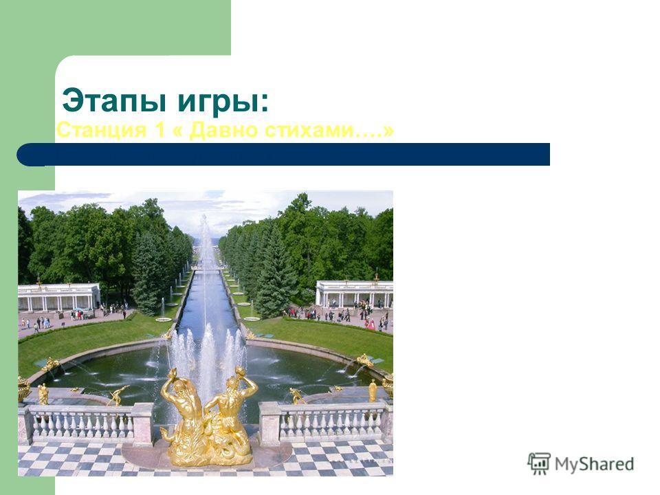 Этапы игры: Станция 1 « Давно стихами….» Назовите пригород Санкт - Петербурга