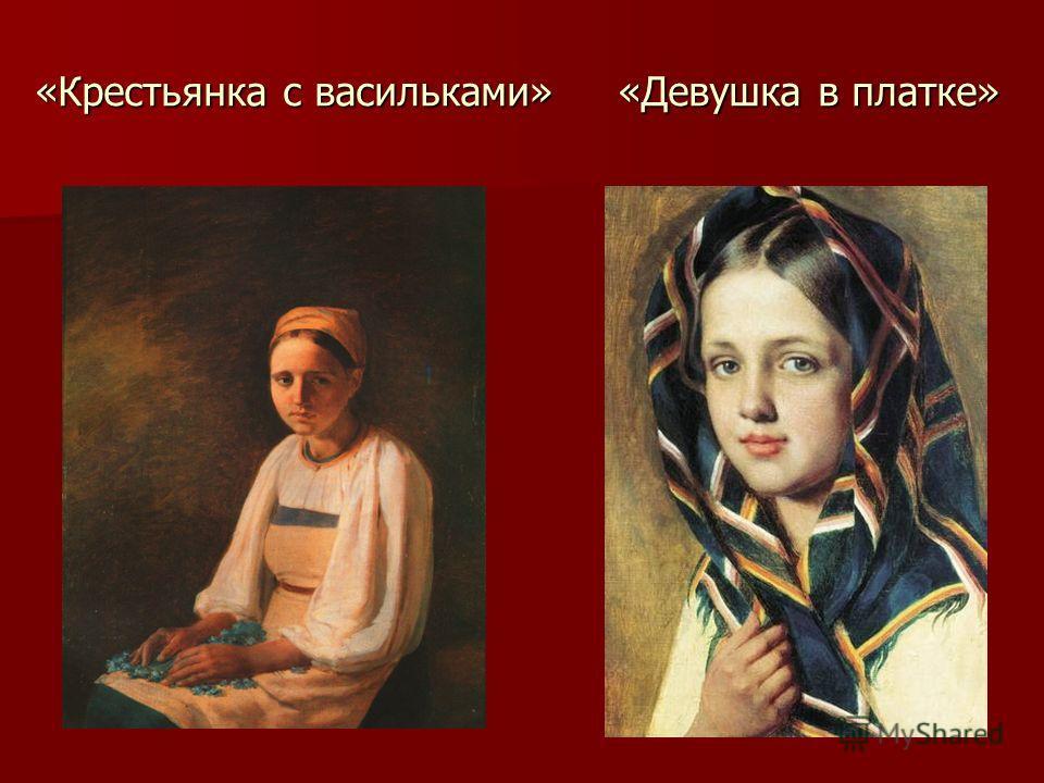 «Крестьянка с васильками» «Девушка в платке»