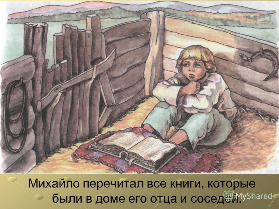 Деревня Денисовка, где родился Н.В. Ломоносов