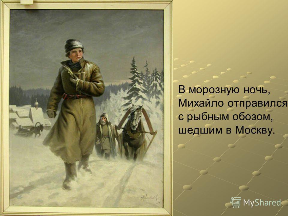 Михайло перечитал все книги, которые были в доме его отца и соседей.
