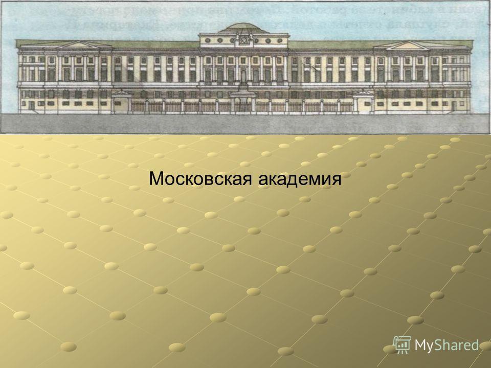 В морозную ночь, Михайло отправился с рыбным обозом, шедшим в Москву.
