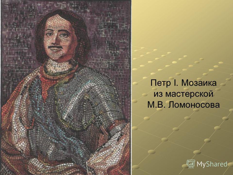 Химическая лаборатория М.В. Ломоносова