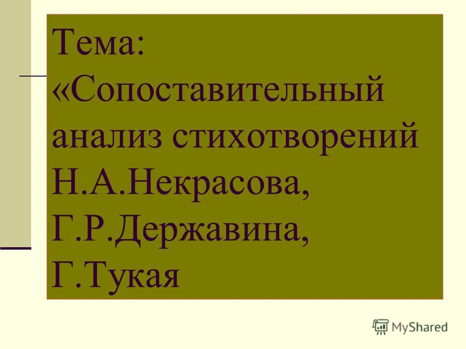 Тема: «Сопоставительный анализ стихотворений Н.А.Некрасова, Г.Р.Державина, Г.Тукая