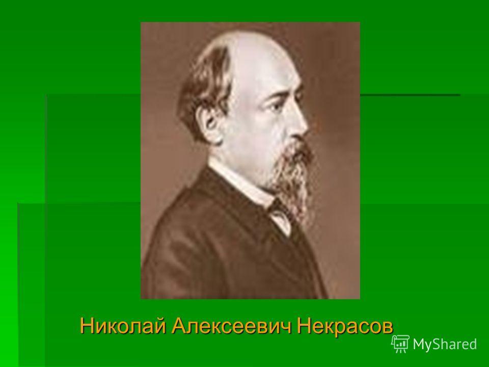Николай Алексеевич Некрасов Николай Алексеевич Некрасов