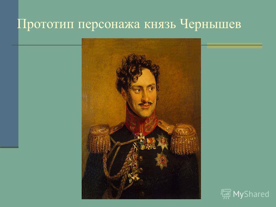 Прототип персонажа князь Чернышев