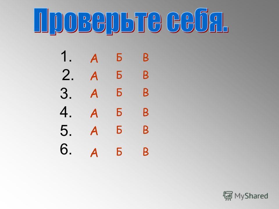 1. 2. 3. 4. 5. 6. А ВБ А ВБ А ВБ А ВБ А ВБ А ВБ