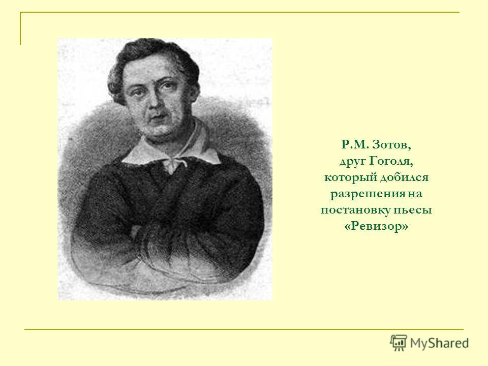 Р.М. Зотов, друг Гоголя, который добился разрешения на постановку пьесы «Ревизор»