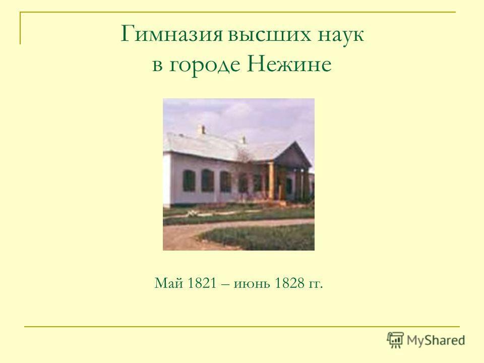Гимназия высших наук в городе Нежине Май 1821 – июнь 1828 гг.