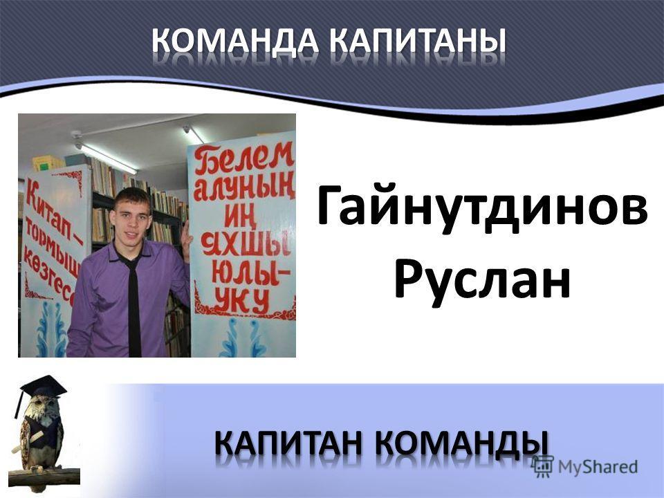 Гайнутдинов Руслан