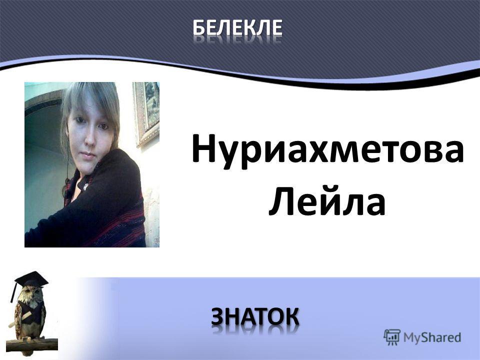 Нуриахметова Лейла