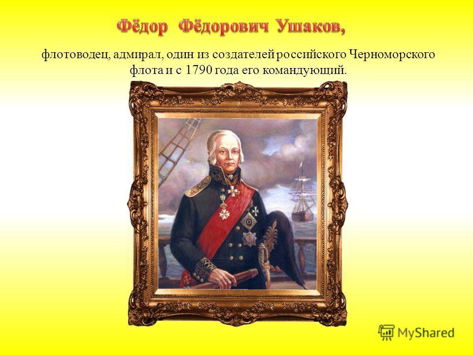 флотоводец, адмирал, один из создателей российского Черноморского флота и с 1790 года его командующий.