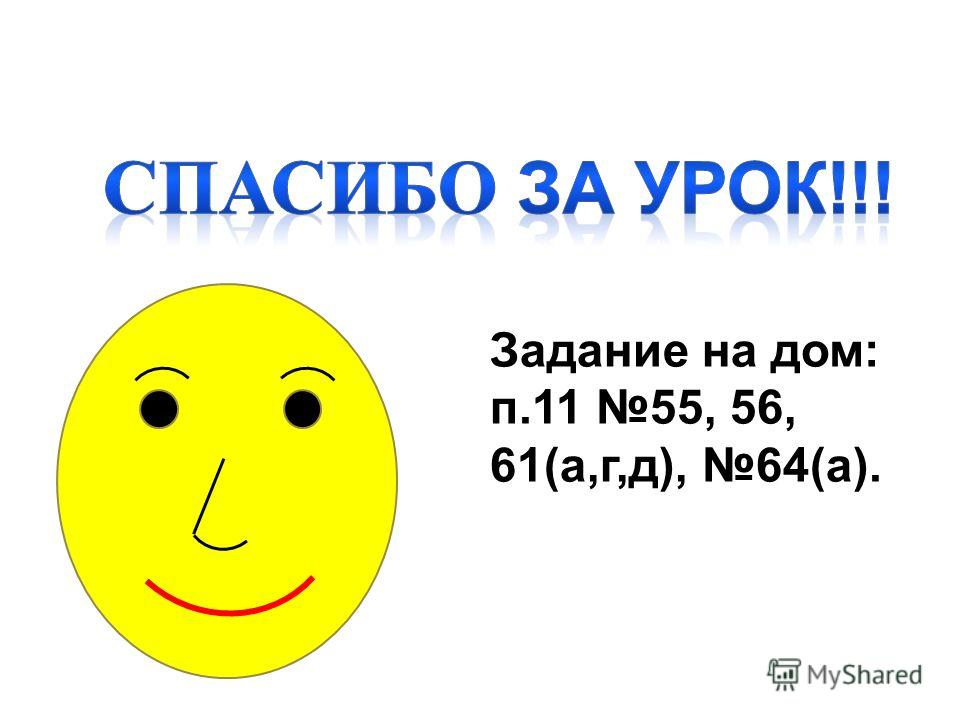 Задание на дом: п.11 55, 56, 61(а,г,д), 64(а).