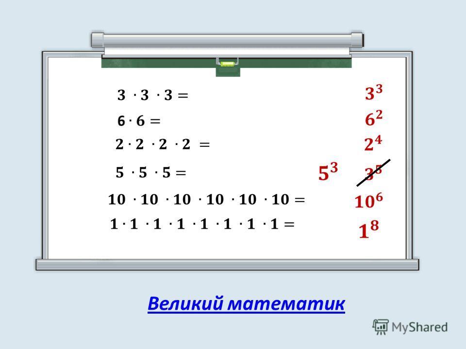 Великий математик