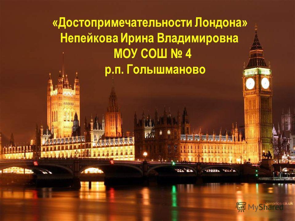 The sights of London «Достопримечательности Лондона» Непейкова Ирина Владимировна МОУ СОШ 4 р.п. Голышманово