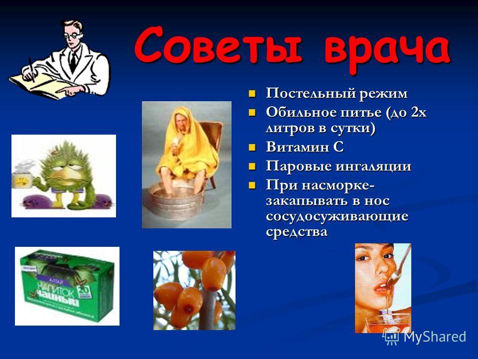 Советы врача Постельный режим Обильное питье (до 2х литров в сутки) Витамин С Паровые ингаляции При насморке- закапывать в нос сосудосуживающие средства