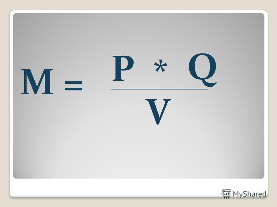Р * Q М = ______________ V
