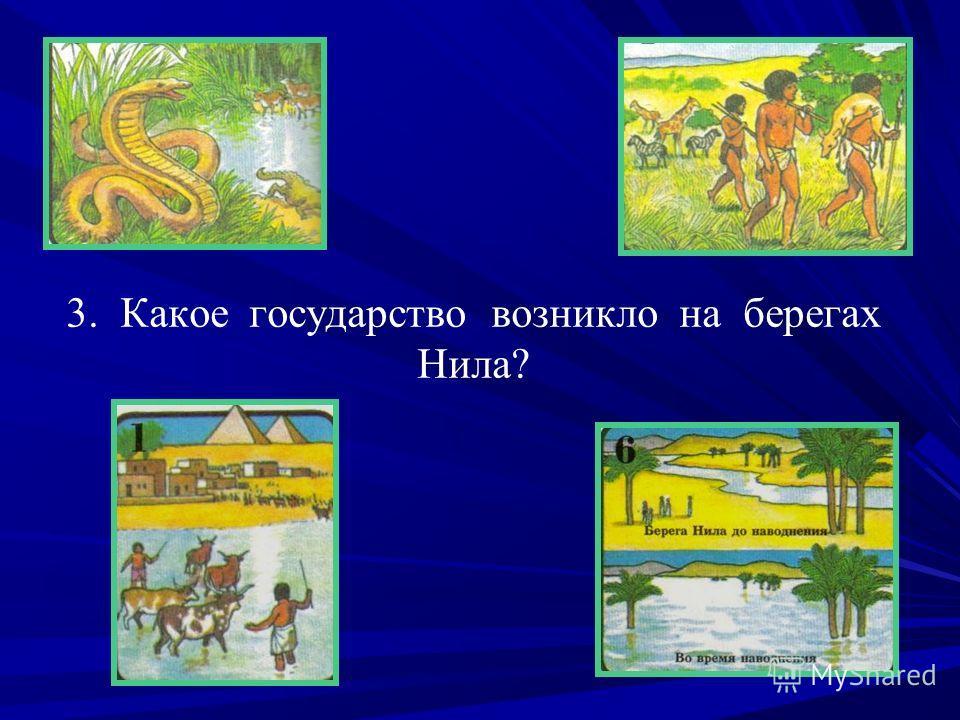 3. Какое государство возникло на берегах Нила?