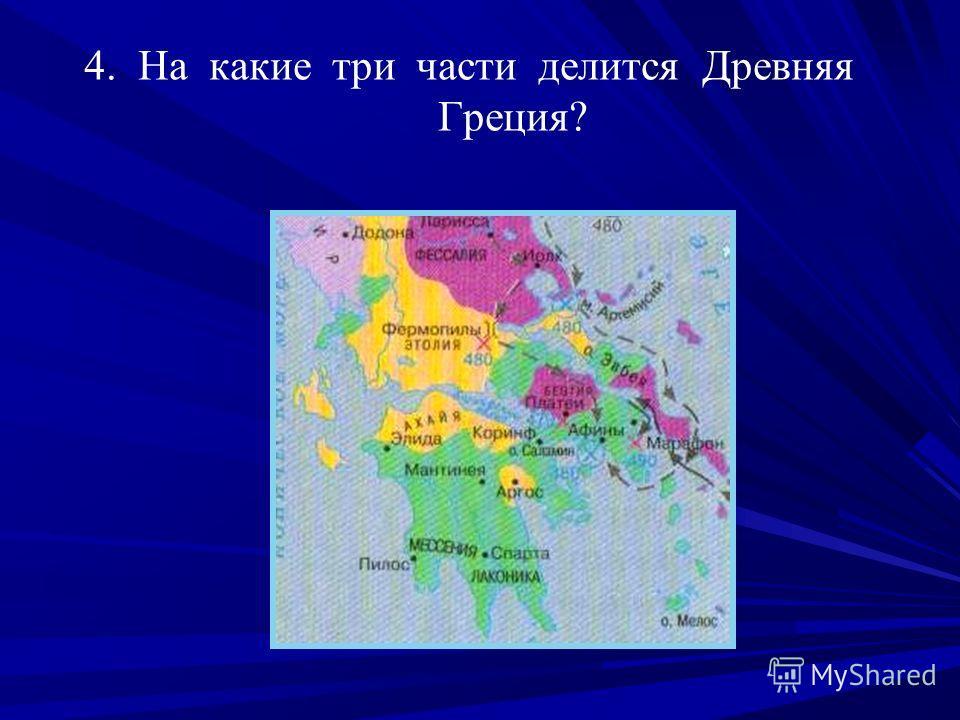 4. На какие три части делится Древняя Греция?