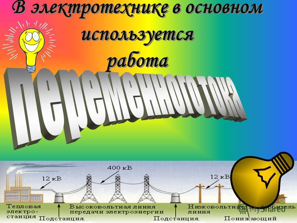 В цепи электрического тока электрический заряд меняется с течением времени по закону q =q (t). Сила тока I есть производная заряда q по времени.