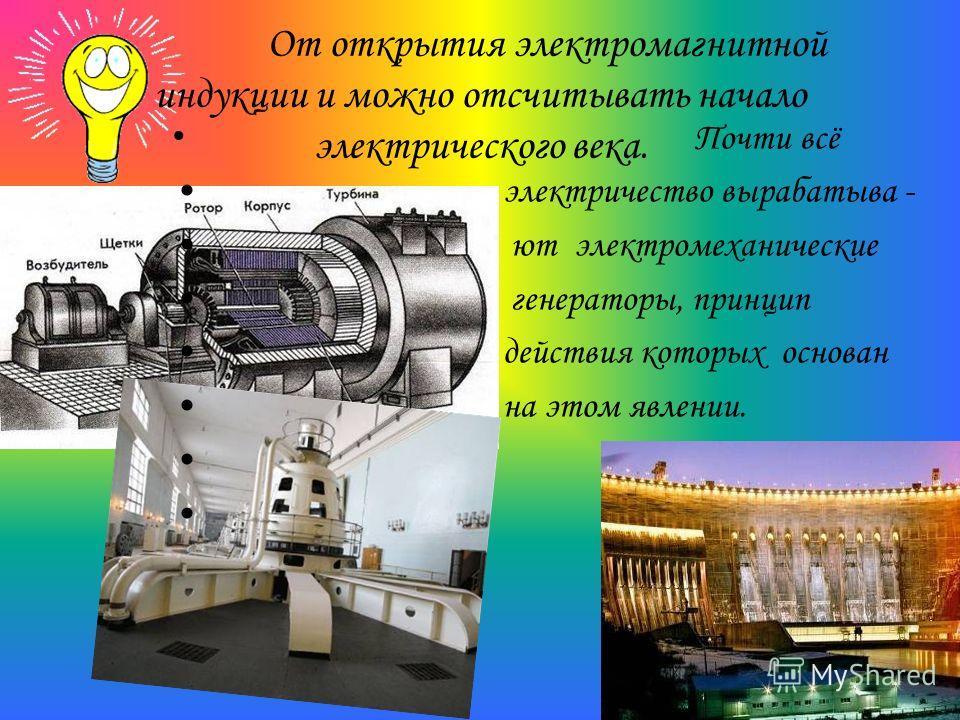Получение переменного электрического тока основано на законе электромагнитной индукции, формулировка которого содержит производную магнитного потока.