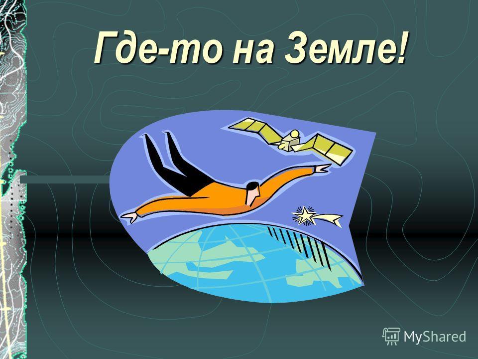 Угадай-Ка Спящий, наземный, подводный, действующий… Вулкан