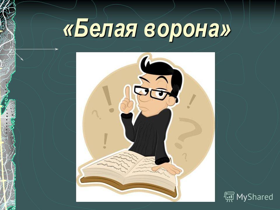 Основное занятие детей и актёров... Столица ЛатвииУгадай-Ка Игра – Рига