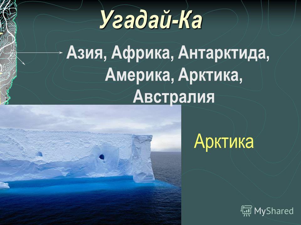 Угадай-Ка Река, ледник, море, озеро, вечная мерзлота Море