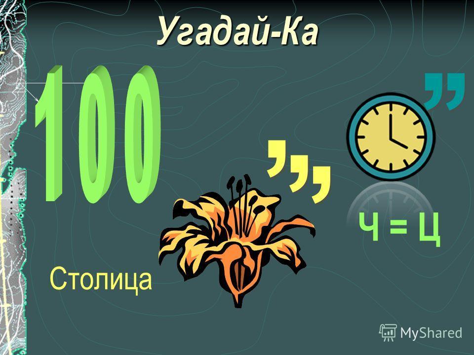Угадай-Ка Кислород Т = Д